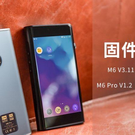 【520甜蜜惊喜】M6、M6 Pro固件更新,请接住山灵满满的爱意~